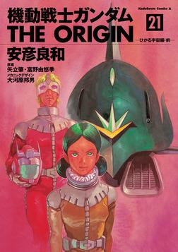 機動戦士ガンダム THE ORIGIN(21)-電子書籍