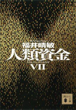 人類資金VII-電子書籍