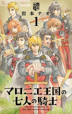 マロニエ王国の七人の騎士(1)-電子書籍
