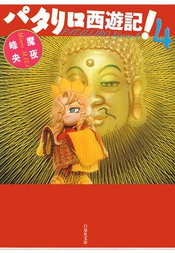 パタリロ西遊記! 4巻-電子書籍
