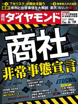 週刊ダイヤモンド 21年6月19日号-電子書籍