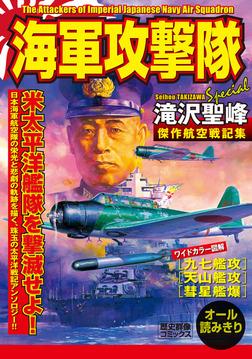 海軍攻撃隊-電子書籍