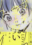 愛と呪い(バンチコミックス)