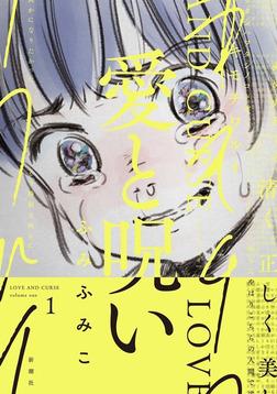 愛と呪い 1巻-電子書籍