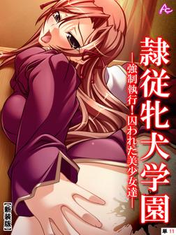 【新装版】隷従牝犬学園 ~強制執行!囚われた美少女達~ (単話) 第11話-電子書籍