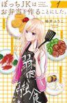 【期間限定 試し読み増量版】ぼっちJKはお弁当を作ることにした。(1)
