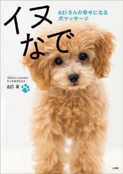 イヌなで ~aziさんの幸せになる犬マッサージ~-電子書籍