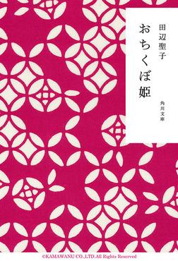 おちくぼ姫-電子書籍