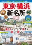 東京・横浜新名所2020