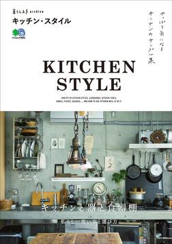 暮らし上手archive キッチン・スタイル-電子書籍