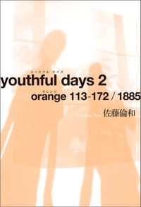 youthful days 2 orange 113-172/1885