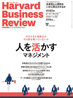DIAMONDハーバード・ビジネス・レビュー21年3月号-電子書籍