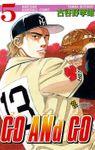 【期間限定 無料お試し版】GO ANd GO(少年チャンピオン・コミックス)