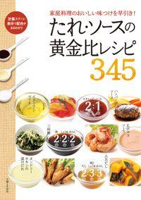 たれ・ソースの黄金比レシピ345