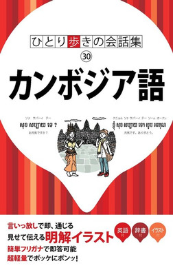 ひとり歩きの会話集 カンボジア語-電子書籍