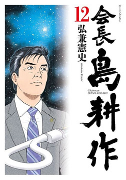 会長 島耕作(12)-電子書籍