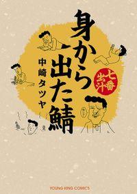 身から出た鯖 七番出汁(ヤングキングコミックス)