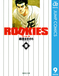 ROOKIES 9-電子書籍