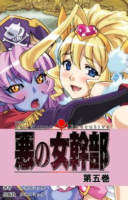 【フルカラー】悪の女幹部 第5巻-電子書籍