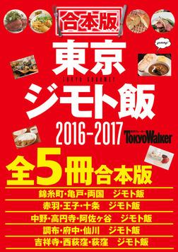 【合本版】東京ジモト飯セット2016-2017-電子書籍