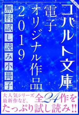 コバルト文庫 電子オリジナル作品 無料試し読み集 2019-電子書籍