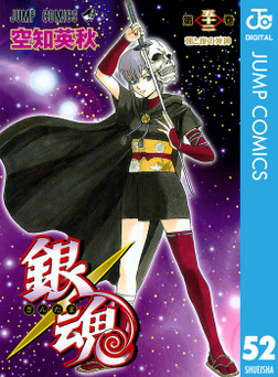 銀魂 モノクロ版 52-電子書籍