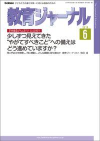 教育ジャーナル 2016年6月号Lite版(第1特集)