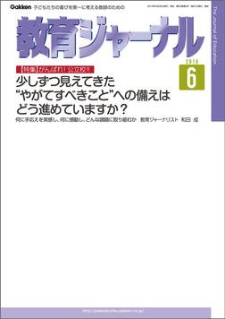 教育ジャーナル 2016年6月号Lite版(第1特集)-電子書籍