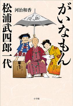 がいなもん 松浦武四郎一代-電子書籍