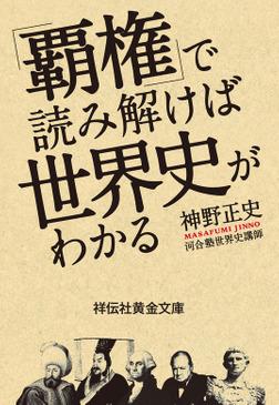 「覇権」で読み解けば世界史がわかる-電子書籍