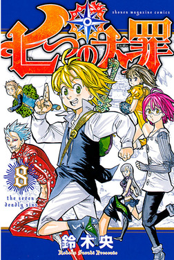 七つの大罪(8)-電子書籍