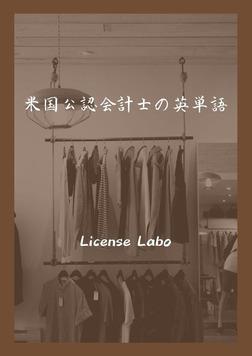 米国公認会計士の英単語-電子書籍