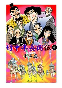 竹中半兵衛伝(参) 千年鳳-電子書籍