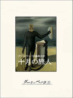 十月の旅人-電子書籍