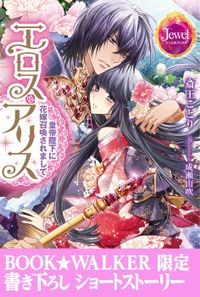 【購入特典】エロス・アリス 皇帝陛下に花嫁召喚されまして BOOK☆WALKER限定書き下ろしショートストーリー