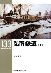 弘南鉄道(下)