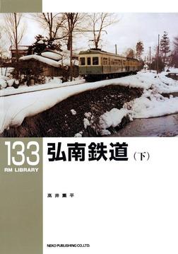 弘南鉄道(下)-電子書籍