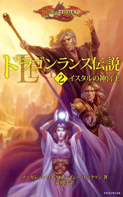 ドラゴンランス伝説<2 イスタルの神官王>-電子書籍