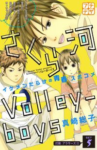 さくら河 Volley―boys プチデザ(5)