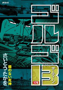 ゴルゴ13 176巻-電子書籍
