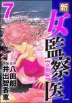 新・女監察医【京都編】 7