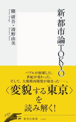 新・都市論TOKYO-電子書籍