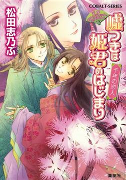 平安ロマンティック・ミステリー 嘘つきは姫君のはじまり 千年の恋人-電子書籍