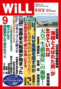 月刊WiLL 2016年 9月号