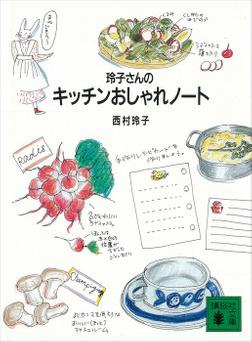 玲子さんのキッチンおしゃれノート-電子書籍