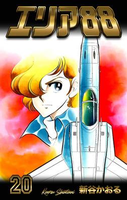 エリア88 20-電子書籍