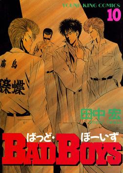 BAD BOYS / 10-電子書籍