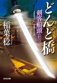 どんど橋~剣客船頭(十二)~