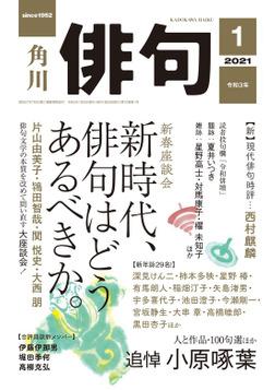 俳句 2021年1月号-電子書籍
