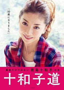 十和子道-電子書籍